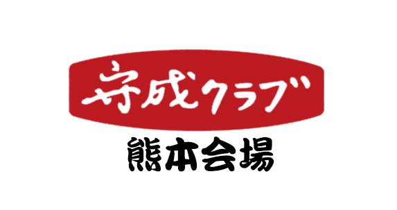 守成クラブ熊本/一人はみんなのためにみんなは一人のために